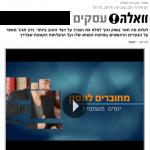 כתבה על חברת nany באתר וואלה