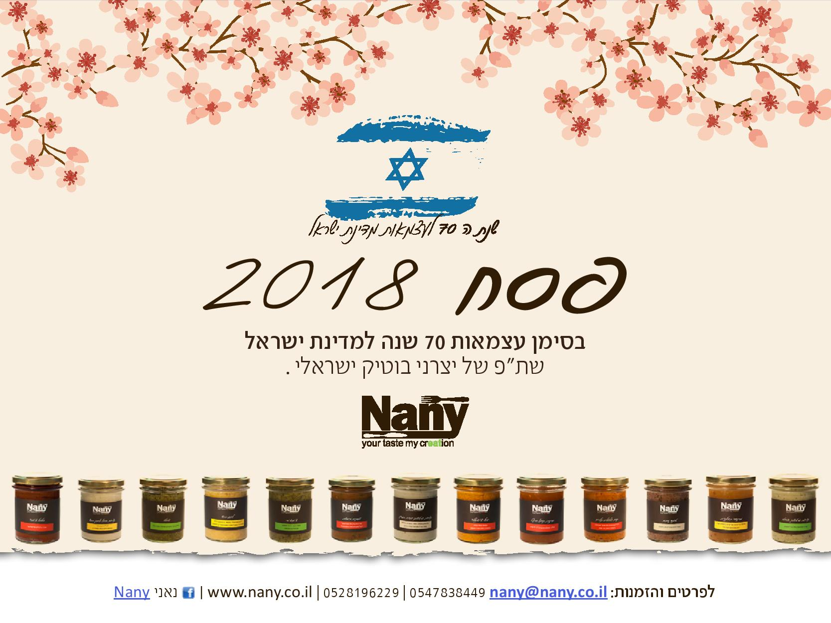 web_pack_passover_catalog_2018-page-001