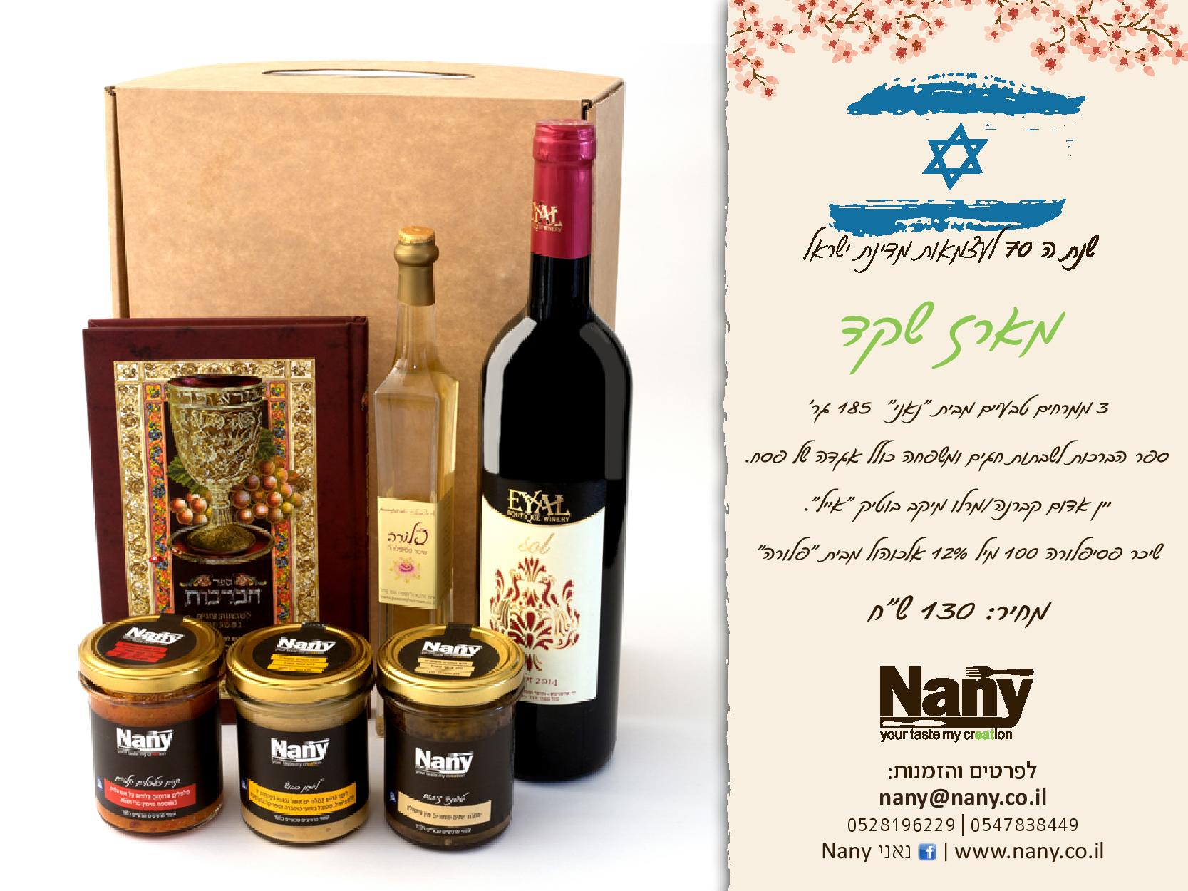 web_pack_passover_catalog_2018-page-002