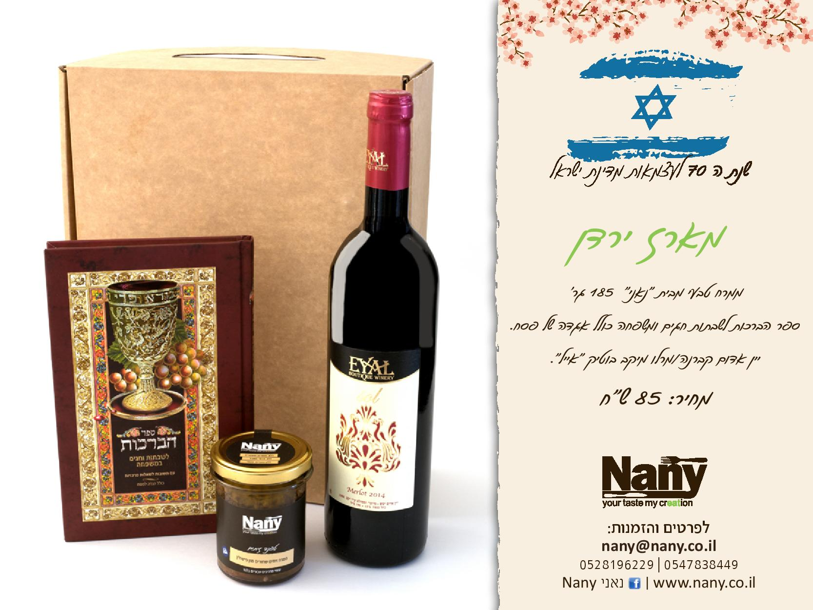 web_pack_passover_catalog_2018-page-003
