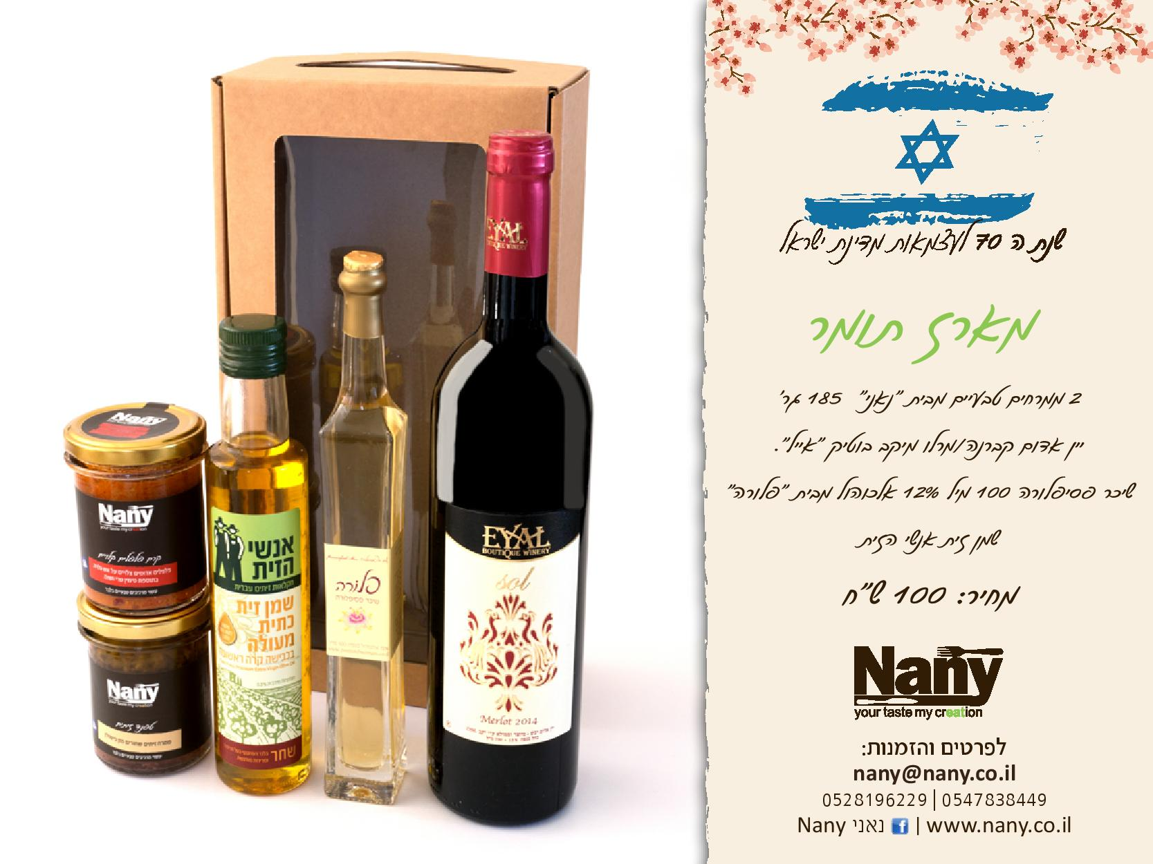 web_pack_passover_catalog_2018-page-004