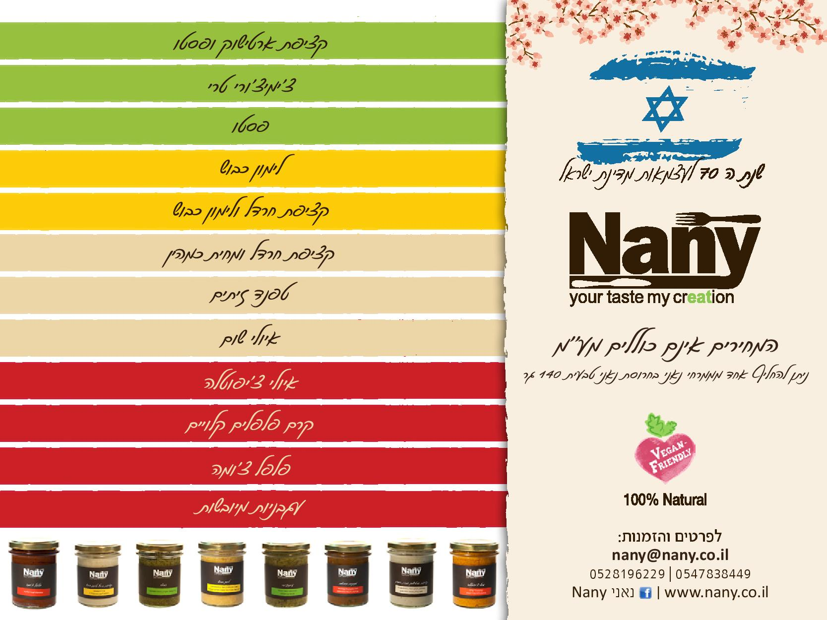 web_pack_passover_catalog_2018-page-006
